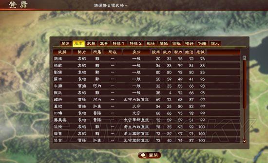 《三国志13》200张燕史诗通关图文战报