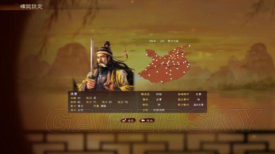 《三国志13》184年剧本阿宝立志传图文战报