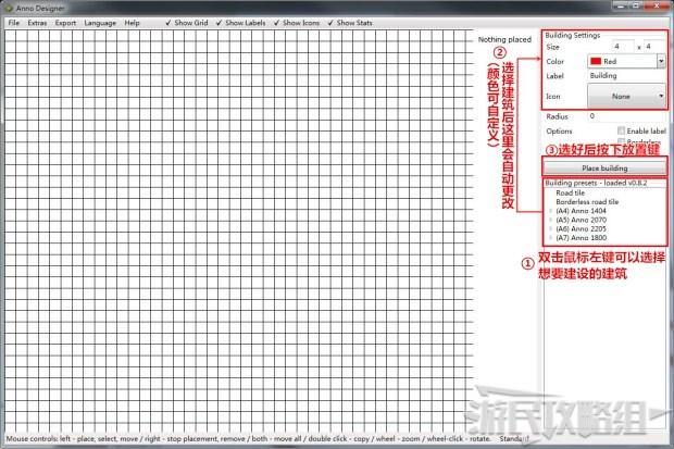 《纪元1800》布局设计工具使用方法 怎么设计布局