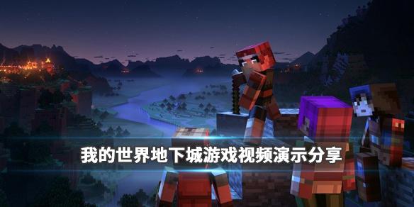 我的世界地下城游戏视频演示分享 战斗效果