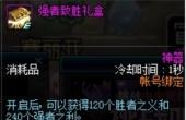 dnf强者致胜礼盒获得攻略