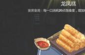 剑网3指尖江湖龙凤糕制作方法