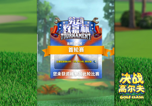 《决战高尔夫》迎来劳动致富杯锦标赛