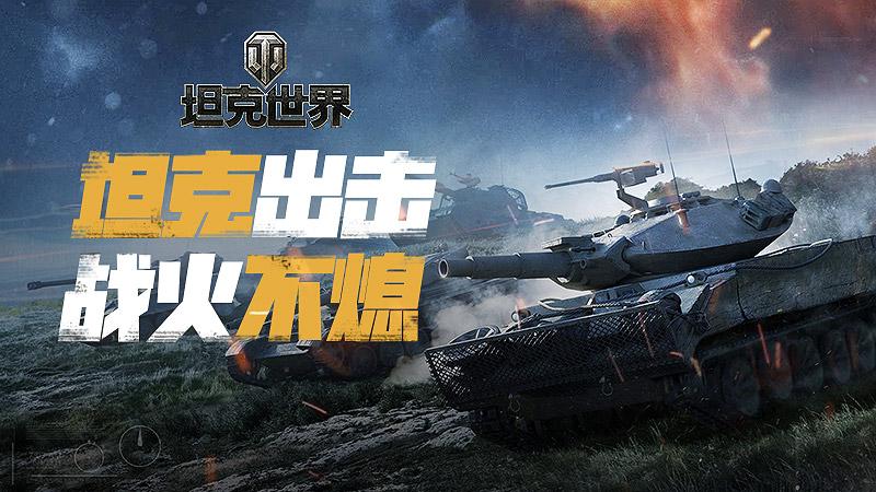 硬汉战场新激荡《坦克世界》国服新体验前瞻