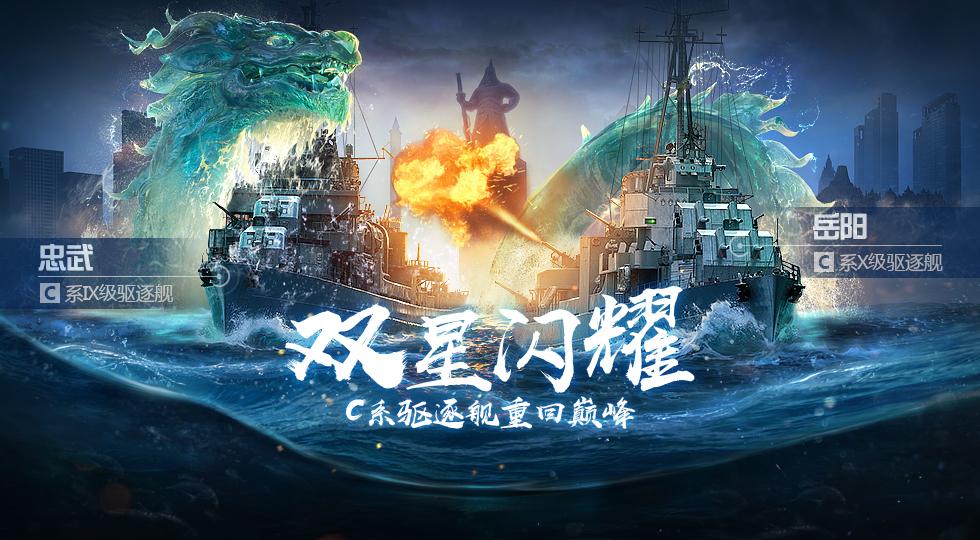 """《战舰世界闪击战》泛亚线驱逐舰""""忠武""""""""岳"""