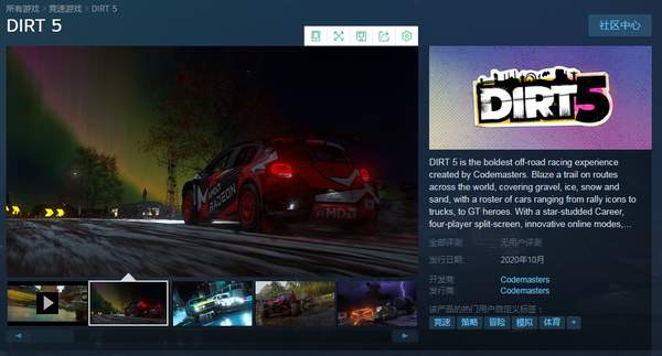 《尘埃5》Steam开启预购10月发售 暂不支持中文