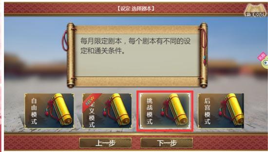 皇帝成长计划2挑战模式入门