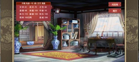 皇帝成长计划2女官系统总结