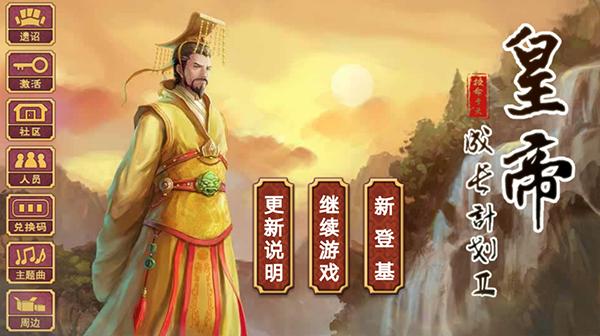 《皇帝成长计划2》游戏简介