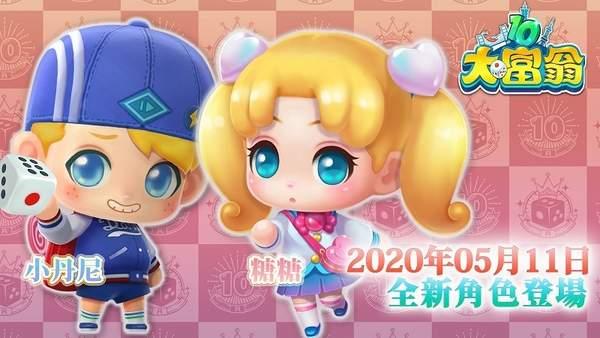 《大富翁10》游戏更新 新角色糖糖小丹尼加入