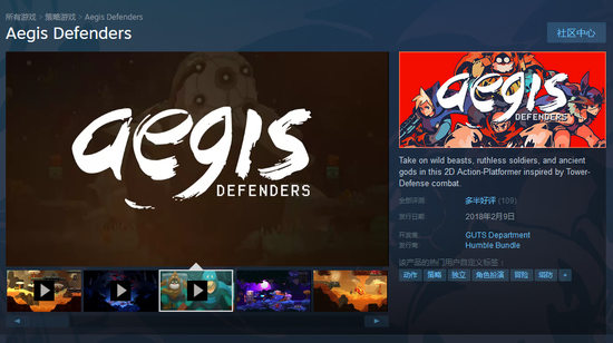 Steam宣布《神盾捍卫者》5月23日限时免费领