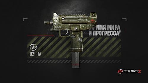 《生死狙击2》伊万武器揭秘,一枪一世界 一厂一