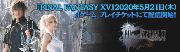 云版《最终幻想15》日本上线 对应5G手机游玩无压力