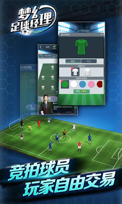 《梦幻冠军足球》攻略之转会系统