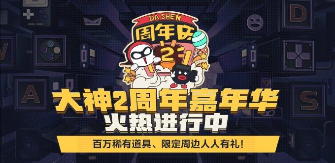 多方品牌齐贺网易大神2周年 线上嘉年华火热进行