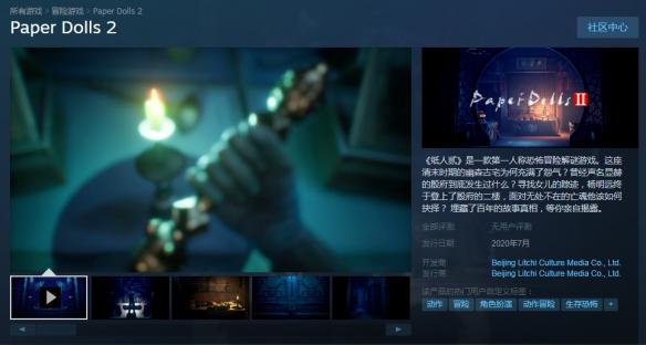 国产恐怖冒险游戏《纸人贰》上架Steam 7月发售!