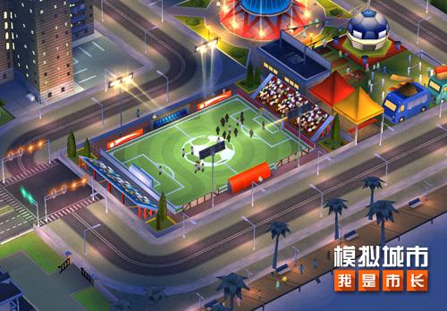 《模拟城市:我是市长》推出城市锦标赛限时活