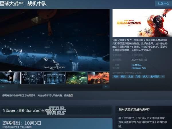 《星球大战:战机中队》Steam开启预购 10月3日解