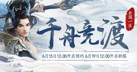 大话西游2免费版新服【千帆竞渡】6月19日开启