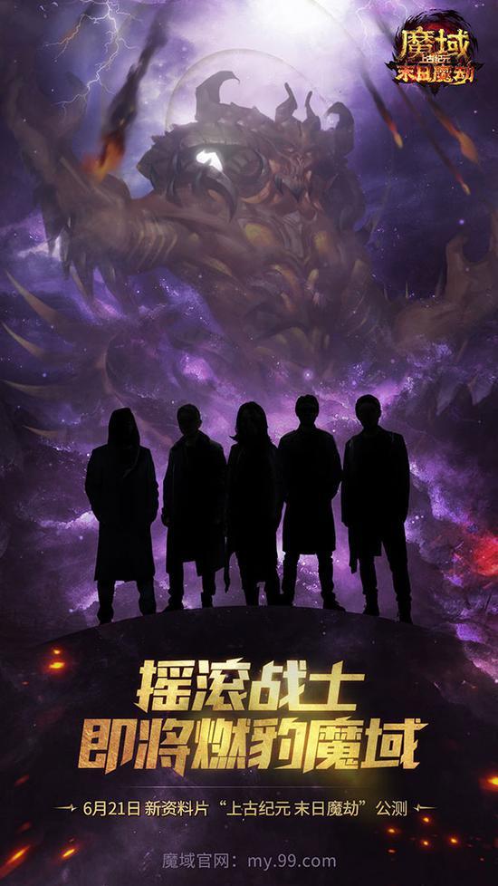 《魔域》携手中国殿堂级摇滚乐队燃炸六月 老炮
