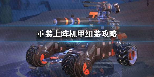 《重裝上陣》機甲如何組裝 機甲組裝攻略