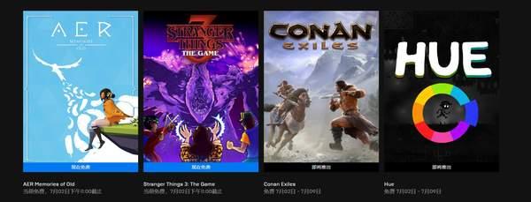 Epic喜加二 《AER》《怪奇物语3》7天内免费领取