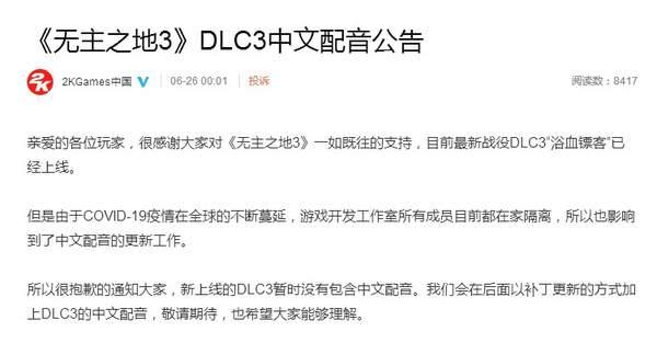 """《无主之地3》第三款DLC""""浴血镖客大作战""""开启"""