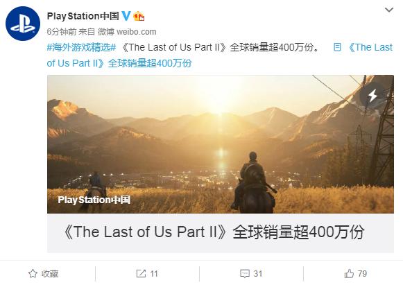 《美国末日2》销量破400万 成销售速度最快PS4游戏
