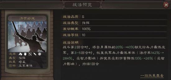 三国志战略版S3武将鲁肃强度简评