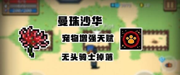 元气骑士曼珠沙华天山雪莲黄金蘑菇介绍