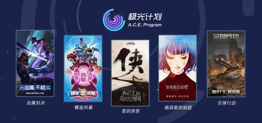 极光计划亮相腾讯游戏年度发布会 发布5款新游