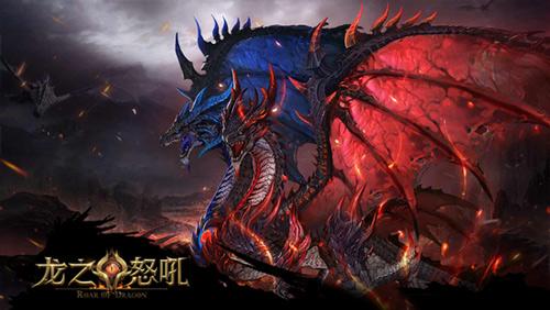 震撼魔界《龙之怒吼》手游化龙屠魔拯救世界