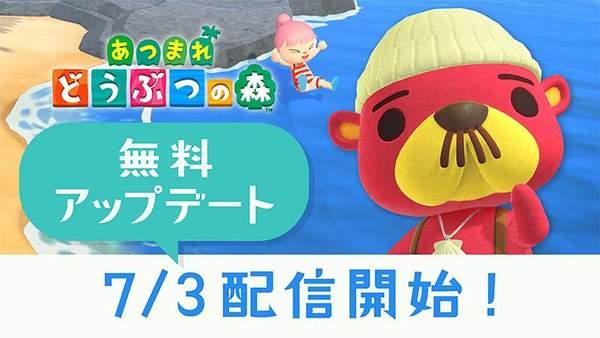 《集合啦!动物森友会》1.3.0夏季主题更新 更新介绍