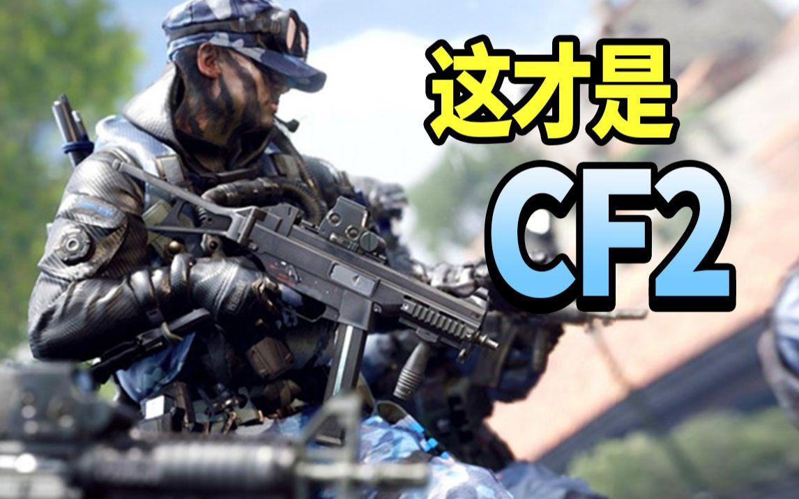 CF:X CF开发商花了4年时间做出来的3A大作,能行吗?