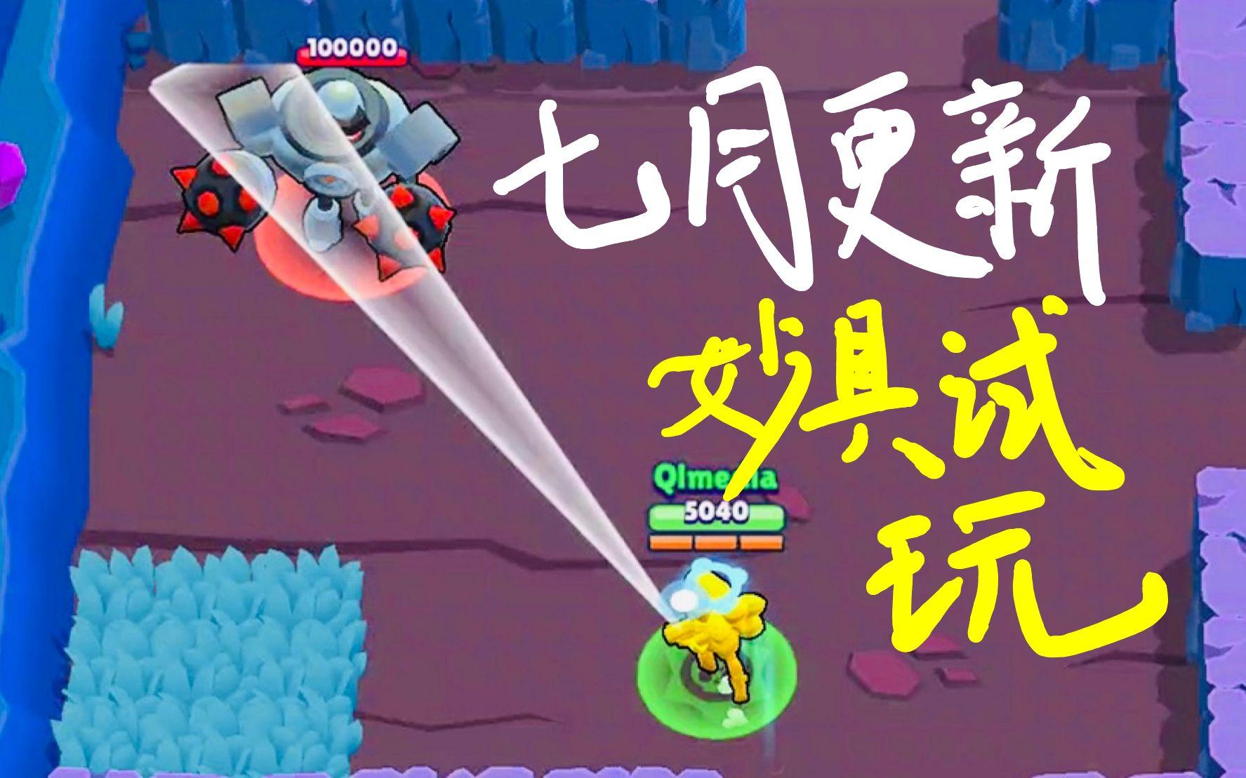 荒野乱斗七月更新全部妙具展示,雪莉是远程英雄?!