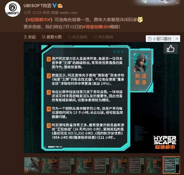 快节奏都市巷战游戏《超猎都市》可选角色背景
