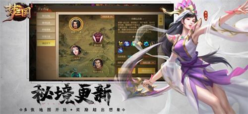《梦三国手机游戏》:第五章副本震撼上线 助力<u>曹操</u>斩落妖星