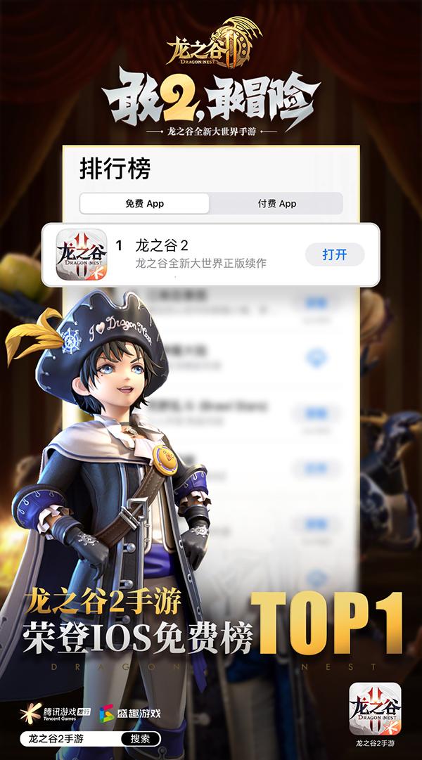 人气爆表《龙之谷2》上线一小时即斩获iOS总榜第