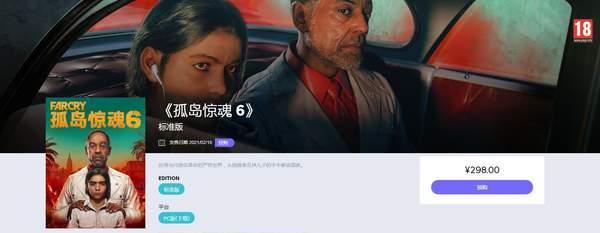 《孤岛惊魂6》Uplay上线预购 最新游戏截图公布