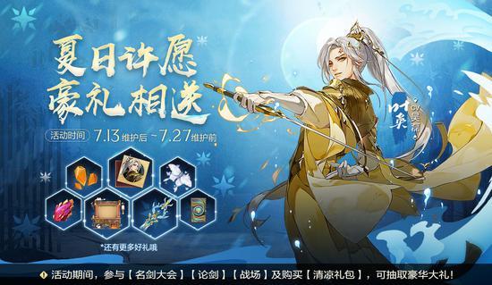 《剑网3:指尖江湖》夏日许愿活动开启 叶英全新