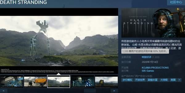 《死亡搁浅》Steam备受好评 游戏画面剧情体验好
