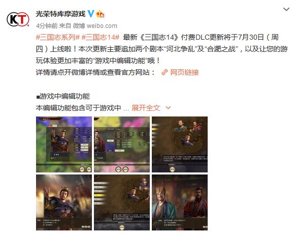 《三国志14》新付费DLC公布 增加两个剧本和编辑