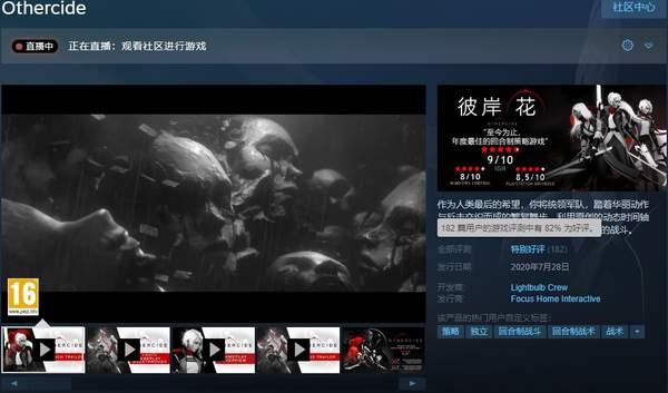 回合战术RPG 《彼岸花》游戏中文上市宣传片