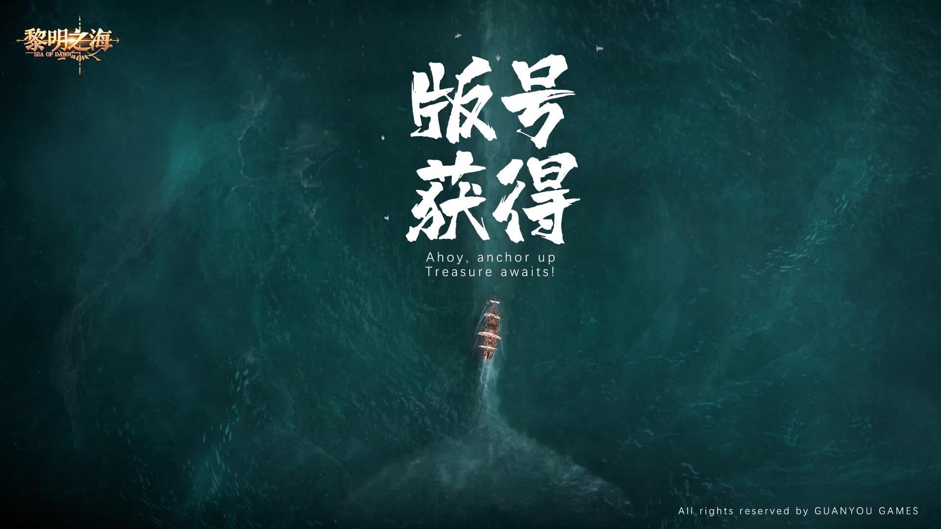 高自由度MMO手游《黎明之海》喜提版号
