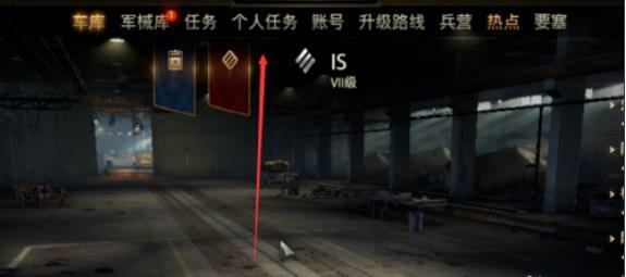 坦克世界个人任务怎么做 坦克世界个人任务系统