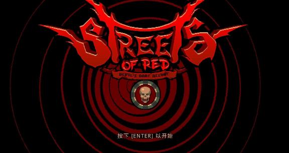 致敬经典!有趣的清版街机闯关游戏《赤红之街》