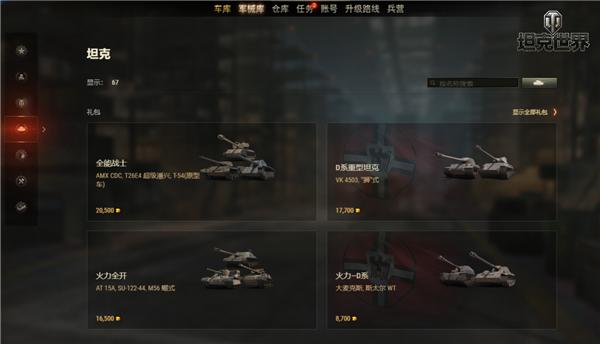 战备军需新视窗《坦克世界》商店功能全新邂逅