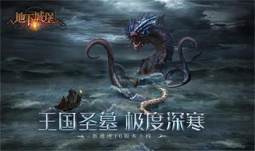 《地下城堡2》遗迹10版本 挑战地下海域神秘巨兽