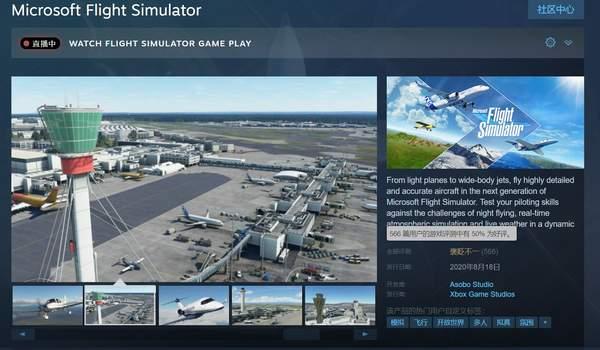 《微软飞行模拟》Steam好评率堪忧 下载事故多