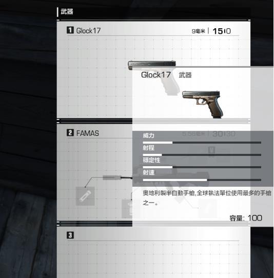 《无限法则》枪械介绍详解之glock17